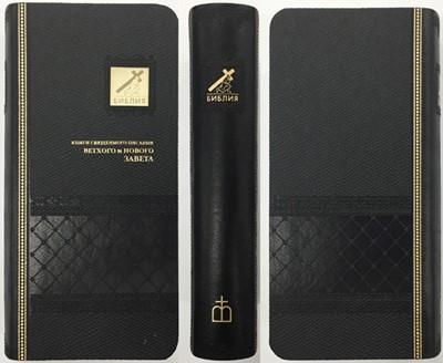 Библия 045 YTIB, ред. 2000., черная