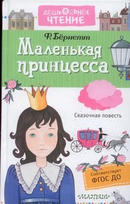 Маленькая принцесса. Дошкольное чтение. Ф.Бернетт (Твердый)