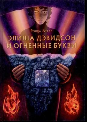 Элиша Дэвидсон и огненные буквы (Твердый)
