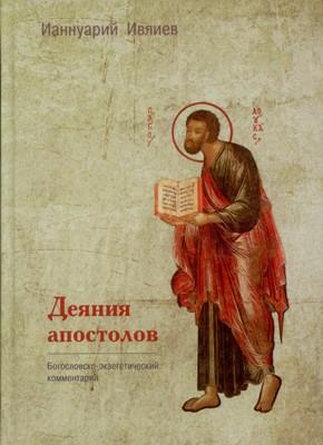 Деяния апостолов. Богословско-экзегетический комментарий (Твердый)