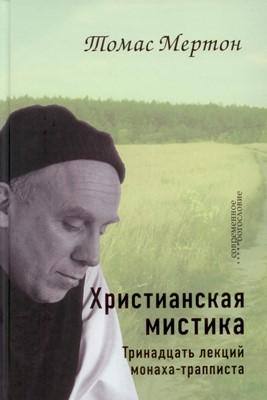 Христианская мистика. Тринадцать лекций монаха-трапписта (Твердый)