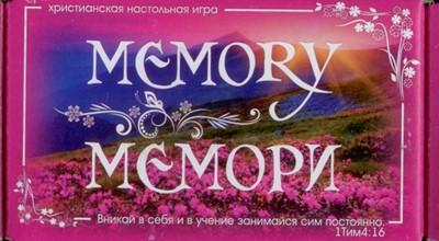 Христианская настольная игра Memory