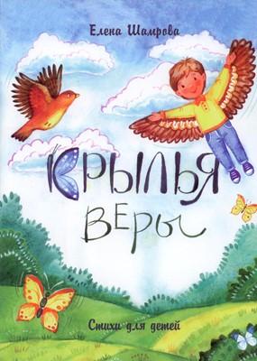 Крылья веры. Стихи для детей