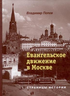 Евангельское движение в Москве (Твердый)