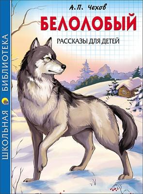 Белолобый. Рассказы для детей. Антон Чехов