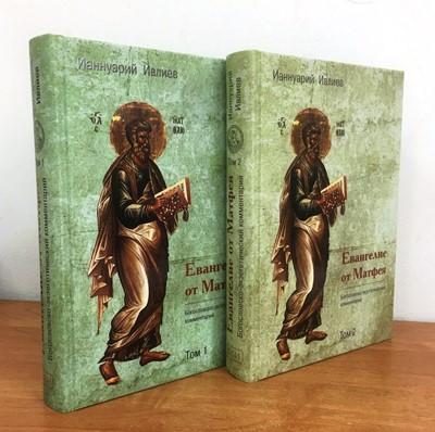 Евангелие от Матфея. Богословско-экзегетический комментарий. 1 и 2 тома (Твердый)