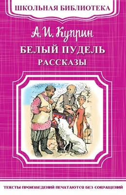 Белый пудель. Рассказы. Александр Куприн (Мягкий)