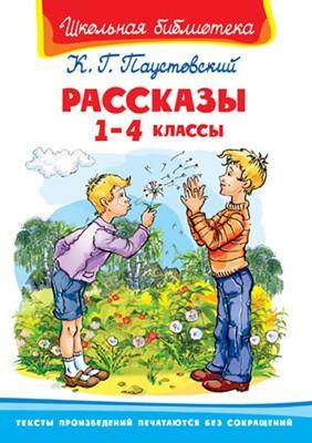 Рассказы. 1-4 классы. Константин Паустовский (Твердый)