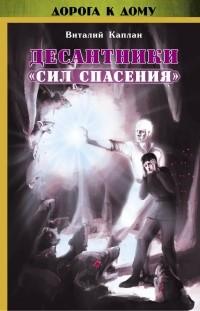 Десантники «Сил Спасения» Виталий Каплан (книга+диск) (Твердый)