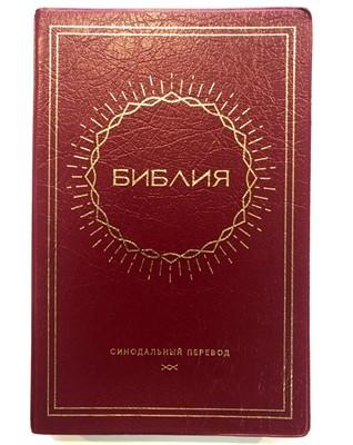 Библия 052 (E1) бордовый золоч. обрез (солнце) Благовест (ПВХ (PVC))