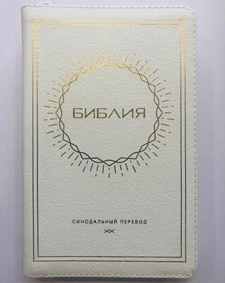 Библия 057 (B10) белый (ZTI) (солнце) Благовест (Кожаный с замком)