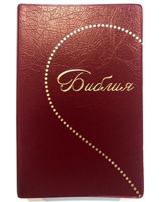 Библия 052 (A1) бордовый (сердце) Благовест (ПВХ (PVC))