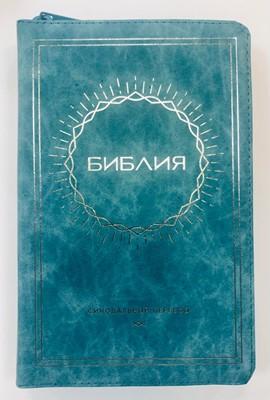 Библия 057 (B8) бирюзовый (ZTI) (солнце) Благовест (Кожаный с замком)