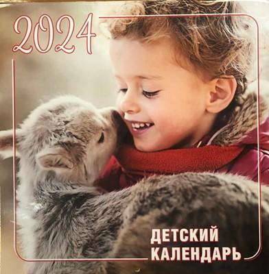 Календарь детский Библейская лига (Мягкий)