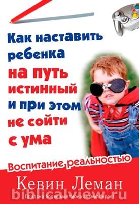 Как наставить ребенка на путь истинный и при этом не сойти с ума (Мягкий)