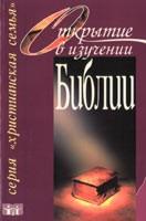 Открытие в изучении Библии (Мягкий)