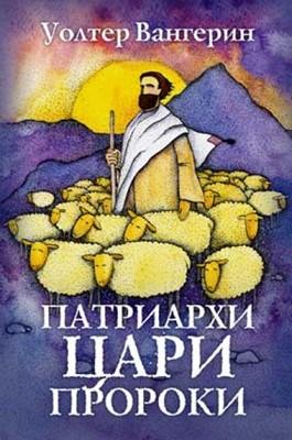 Патриархи, цари, пророки. Роман по мотивам книг Ветхого завета (Твердый)
