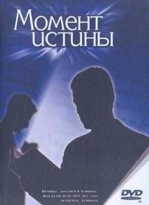 DVD Момент истины. Х/ф (Пластиковый футляр)