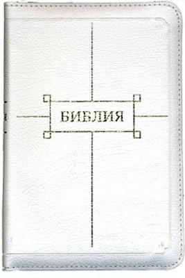Библия 047 ZTI, ред. 1998 г., белая (Кожаный с замком)