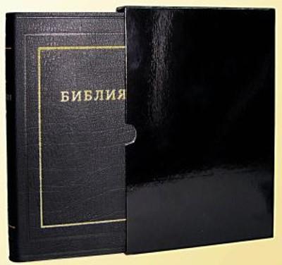 Библия 077 TI, ред. 1998г. черная (Кожаный в футляре)
