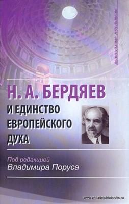 Бердяев Н. А. и единство европейского духа (Твердый)