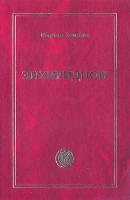Энхиридион. Служение, Слово и Таинства (Твердый)
