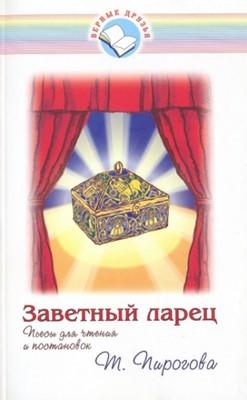 Заветный ларец. Пьесы для чтения и постановок (Мягкий)