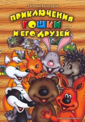 Приключения Гошки и его друзей (Мягкий)