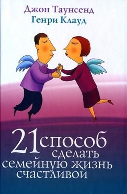 21 способ сделать свою семейную жизнь счастливой (Твердый)