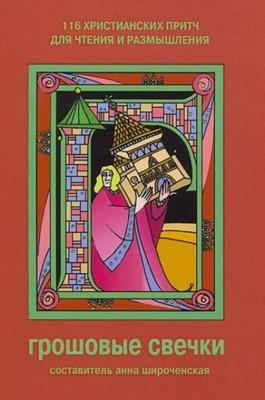 Грошовые свечки. 116 христианских притч для чтения и размышления (Твердый)