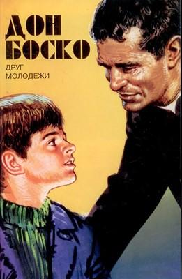Дон Боско. Друг молодежи (Мягкий)