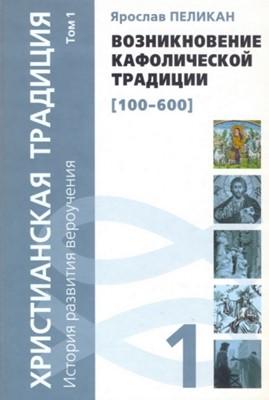 Возникновение кафолической традиции (100-600). Христианская традиция. История развития вер-я Т-1 (Твердый)
