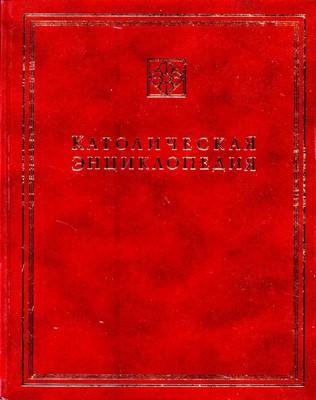 Католическая энциклопедия. Том 1. А - З (Твердый)