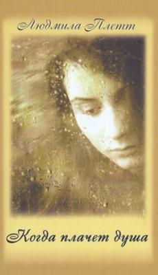 """Когда плачет душа. Книга 2. Серия """"Душепопечительство"""""""