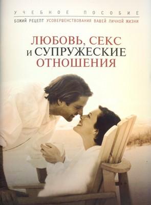 Любовь, секс и супружеские отношения (Твердый)