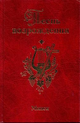 Песнь возрождения (3400 гимнов) (Твердый)