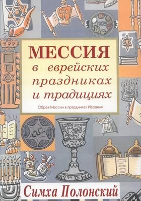 Мессия в еврейских праздниках и традициях (Мягкий)