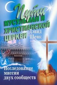 Пути мусульман и христианской церкви