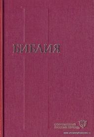 Библия 043, современный русский перевод, красный, печать 2 цвета