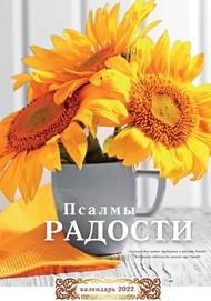 """Календарь перекидной на пружине """"Псалмы радости"""""""
