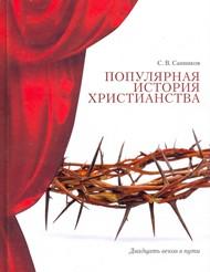 Популярная история христианства. С цветными иллюстрациями