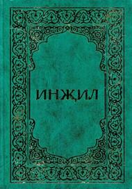 Новый завет на татарском языке. Инжил