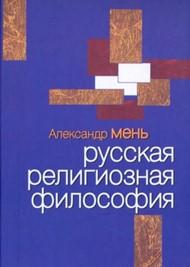 Русская религиозная философия. Лекции