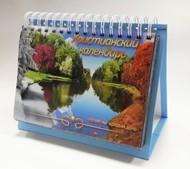 Календарь настольный Чтение на каждый день