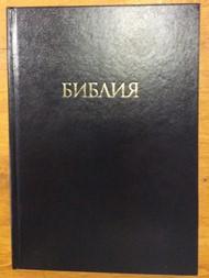 Библия учебная с комментариями Джона Мак-Артура