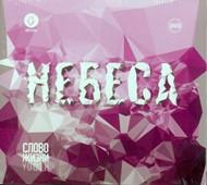 CD Небеса (комплект, 2013)