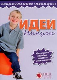 Идеи – импульс (материалы для работы с дошкольниками)