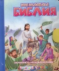 Моя маленькая Библия. Рассказы для малышей