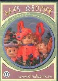 DVD Элин Дворик 3ч. (8 мультфильмов)