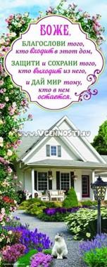 """Панно подарочное """"Благословление"""" из тростника"""